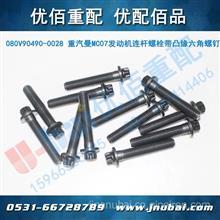 重汽豪沃T7HT5G豪瀚曼MC07发动机配件连杆螺栓带凸缘/080V90490-0028