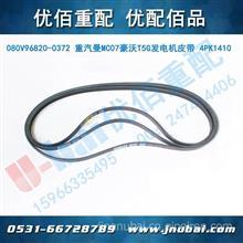 中国重汽 HOWO豪沃T7HT5G豪瀚曼发动机发电机皮带 4PK1410/080V96820-0372