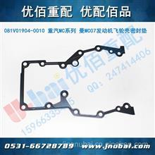 中国重汽豪沃T7HT5G豪瀚曼MC07发动机配件 飞轮壳密封垫/081V01904-0010