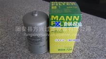 【厂家】供应WDK724柴油滤清器MANN-FILTER(曼牌滤清器)价格便宜/WDK724