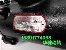 3401ZY-010轻卡南骏王牌江淮方向机/3401ZY-010