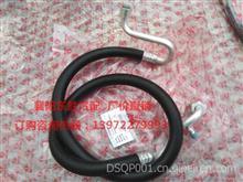 正品空调管路连接蒸发器出口东风多利卡系列福瑞卡8108050-EC0102 /8108050-EC0102