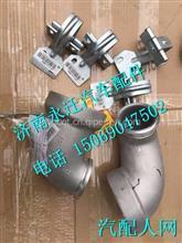 201V09411-0665重汽曼MC13发动机进气弯管 /201V09411-0665