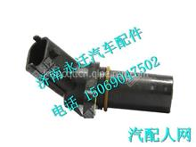 200V27120-7038重汽曼发动机MC11转速传感器/200V27120-7038