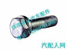080V90020-0300重汽曼MC07发动机六角带肩螺栓/080V90020-0300