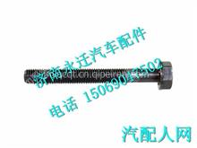 080V90020-0352重汽曼发动机MC07主轴承螺栓/080V90020-0352