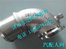 081V09411-0647重汽曼发动机MC07增压进气弯管/081V09411-0647