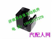 080V05840-0097重汽曼MC07发动机油底壳托块/080V05840-0097