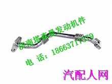 081V05701-0378重汽曼MC05发动机增压器回油管/081V05701-0378