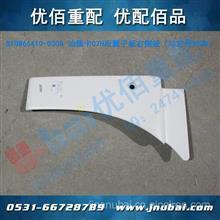 中国重汽汕德卡C7H驾驶室配件 前轮后翼子板右侧挡板/810W66410-0308 810W66410-0309
