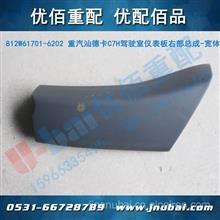 重汽汕德卡C7H豪沃T5G驾驶室事故车配件仪表板右部总成/812W61701-6202