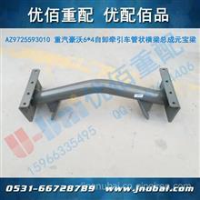 中国重汽HOWO豪沃6*4自卸牵引车配件 管状横梁总成元宝梁/AZ9725593010