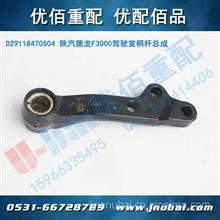 中国陕汽重卡德龙F2000F3000驾驶室配件车身配件柄杆总成/DZ9118470504
