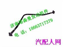 081V12304-5720重汽曼发动机MC07输油泵进油管/081V12304-5720
