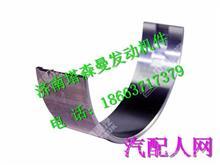 081V01113-0130重汽曼发动机MC07主轴瓦下瓦/081V01113-0130
