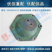 中国重汽09款金王子自动张紧轮用空压机齿轮盖/VG1062010170