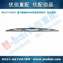 中国重汽 HOHAN 豪瀚驾驶室事故车配件 雨刮片 刮水器刃/WG1671740020