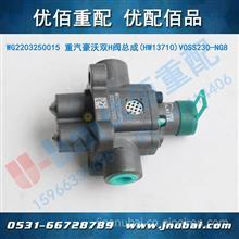 中国重汽HOWO豪沃变速箱双H阀总成(HW13710)VOSS230-NG8/WG2203250015