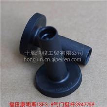 供应东风康明斯原厂配套发动机气门挺杆通用东风天龙挺杆总成/3947759