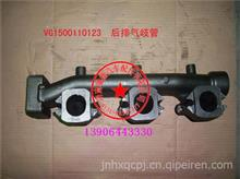 VG1500110123重汽豪沃排气歧管排气支管排气管HOWO原厂后排气歧管/VG1500110123