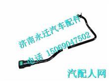 081V12304-5942重汽曼发动机MC07预滤器进油管/081V12304-5942