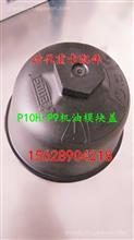 潍柴机油冷却器盖/WP9/WP10H/国五发动机/潍柴机油冷却器盖