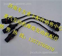 13034188潍柴天然气发动机相位传感器/13034188