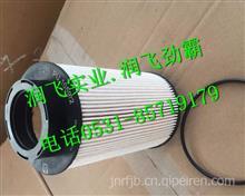 201V12503-0061重汽豪沃T7H燃油滤清器芯 带O形圈/201V12503-0061