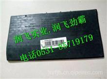 WG1664160562重汽豪沃T5G中央置物垫/WG1664160562