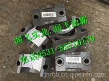 WG9925682122重汽豪沃T7H后稳定杆轴承盖/WG9925682122