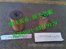 200V05504-0107重汽豪沃T7H机油滤清器芯/200V05504-0107