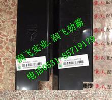 WG9925771007中国重汽豪沃T7H原厂驾驶室线束保护盖/WG9925771007