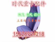 欧曼GTL欧曼ETX欧曼EST福田瑞沃座椅主座椅气囊座椅副座椅子/DZ1600510728座椅主座椅
