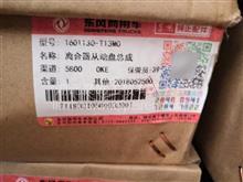 东风天龙国五发动机离合器从动盘总成1601130-T13M0/1601130-T13M0