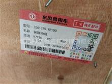 东风天龙危化前制动盘/3501375-XP100