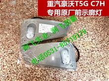 812W25260-6001中国重汽豪沃T5G前示廓灯(左)/812W25260-6001