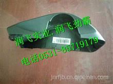 712W63730-0006重汽豪沃T5G右下装饰盖/ 712W63730-0006