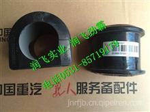 WG9925682102重汽豪沃A7前稳定杆橡胶轴承/WG9925682102