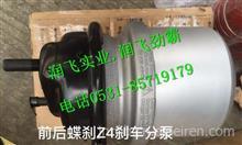 812W50410-6883重汽豪沃T7H制动气室总成 /812W50410-6883