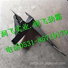 WG9925930151重汽窄体豪沃T7H-M驾驶室前大灯支架/WG9925930151