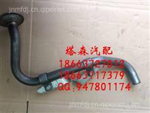 200V05701-6055重汽曼发动机MC11吸油管总成/200V05701-6055