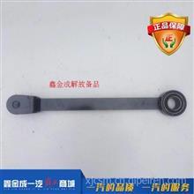 一汽青岛解放配件JH6 原厂吊臂及衬套-前横向稳定杆/2906320-1063