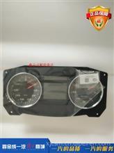 一汽解放配件J6 原厂组合仪表总成 原厂仪表/3820010D61B