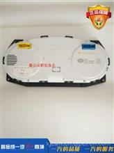 一汽解放配件 J6配件原厂仪表组合仪表 解放电子仪表/3820010-Y493
