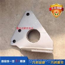 一汽青岛解放配件JH6配件 原厂防撞梁支架 付杠支架/2802075-1086