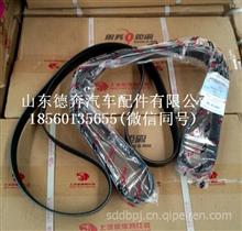 红岩杰狮C9发动机发电机皮带/红岩杰狮C9发动机发电机皮带