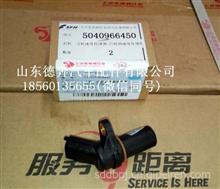 5040966450红岩杰狮菲亚特发动机速度传感器/5040966450