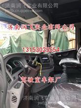 东风嘉运驾驶室总成 东风嘉运车身及全车配件专卖/13153025554