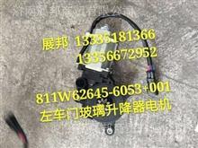 811W62645-6053+001 重汽汕德卡C7H 左车门玻璃升降器电机/811W62645-6053+001