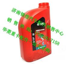 中国重汽原厂专用机油 液压油  防冻液
